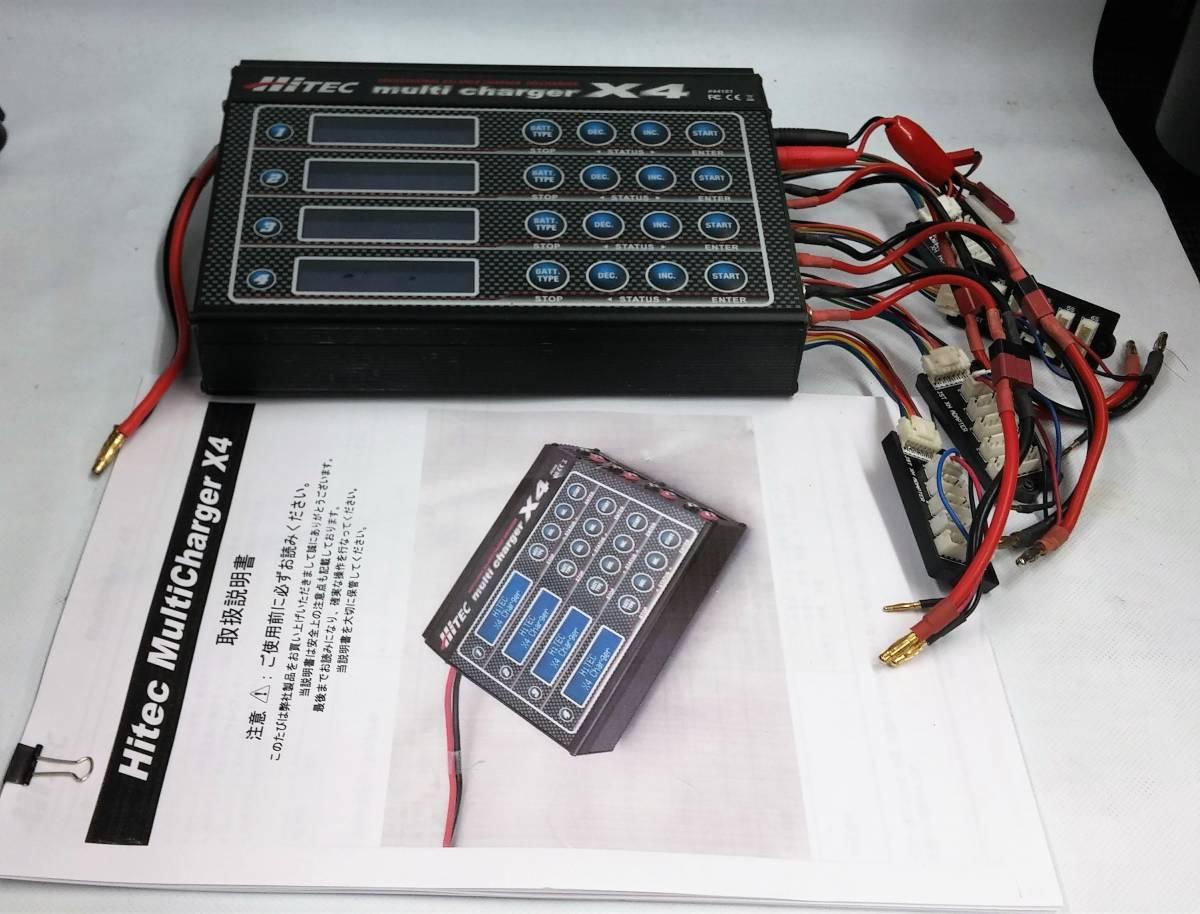 ジャンク Hi TEC multi charger X4 品番44151