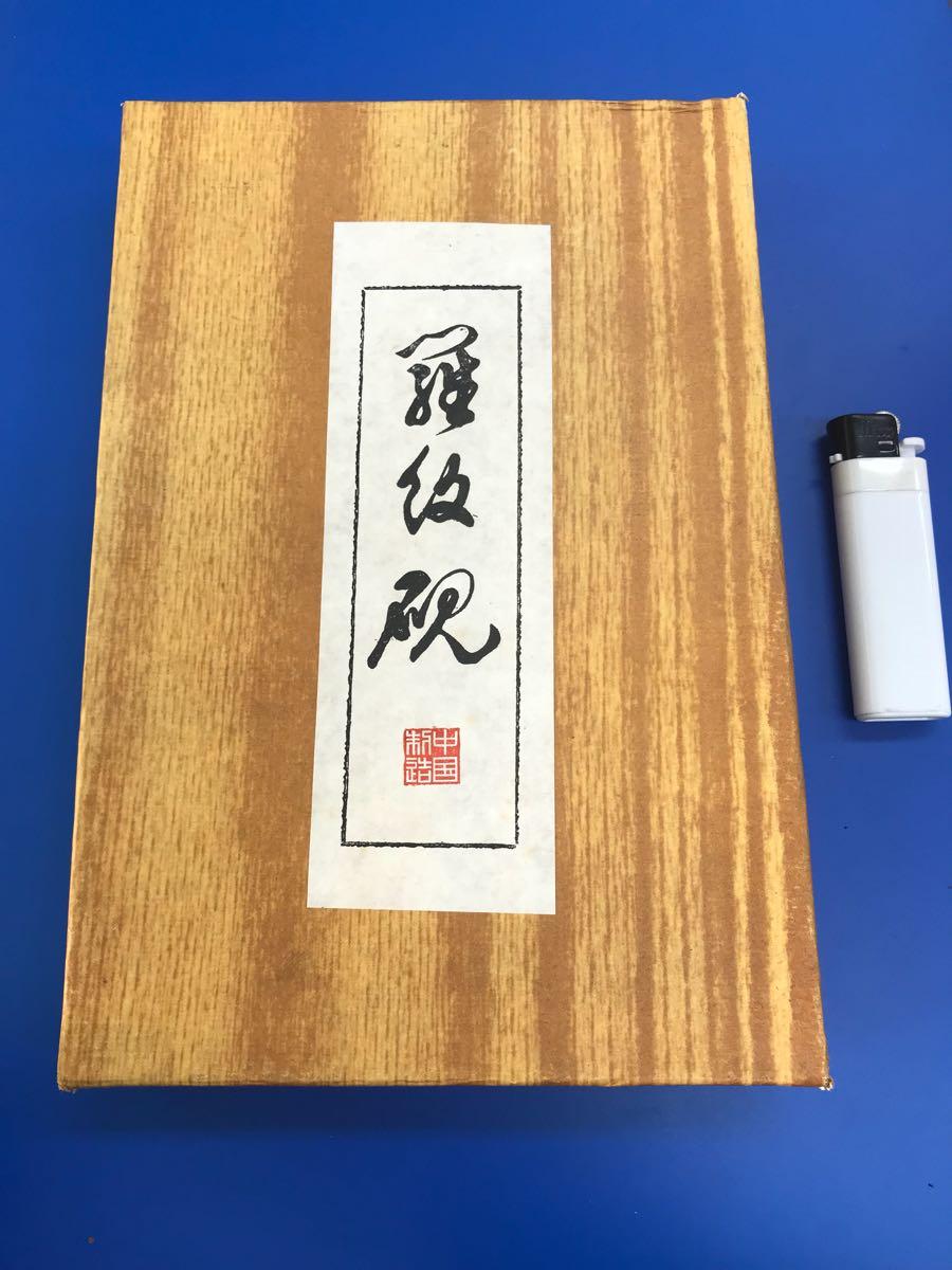 硯 学生用硯 羅紋硯 長方硯 9インチ y531