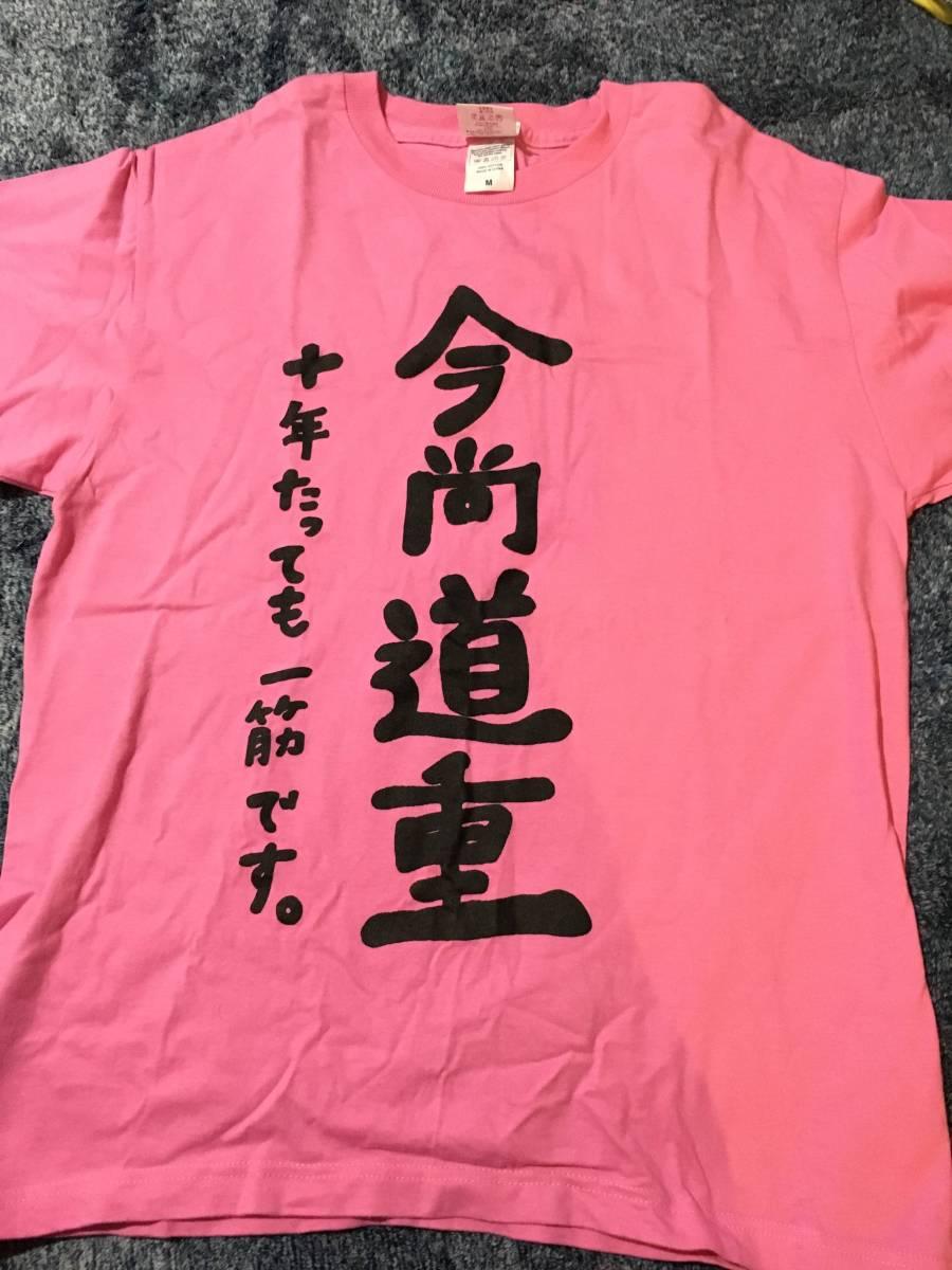 【道重さゆみ】2013年バースデーTシャツ リストバンドあり【Mサイズ】 今更道重 今尚道重