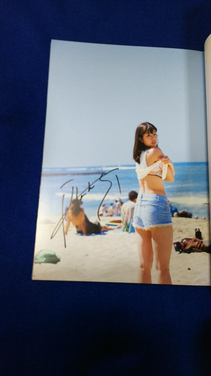稲村亜美さん直筆サイン入り写真集「どまんなか」