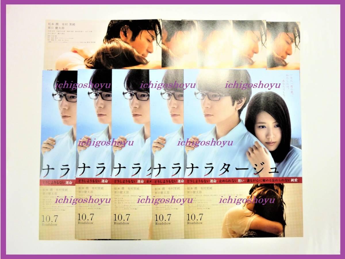 fdb963842eeb 代購代標第一品牌- 樂淘letao - 合計10枚(2種類各5枚)フライヤー☆映画 ...