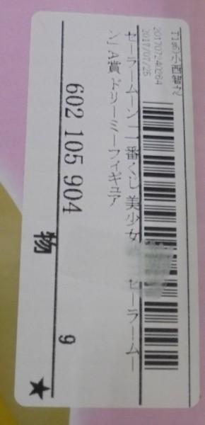 フィギュア セーラームーン 「一番くじ 」 A賞_画像4