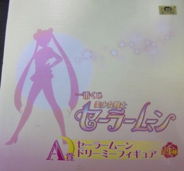 フィギュア セーラームーン 「一番くじ 」 A賞_画像3