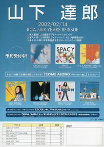 フライヤー 山下達郎 RCA/AIR YEARS 1976-1982 3枚セット