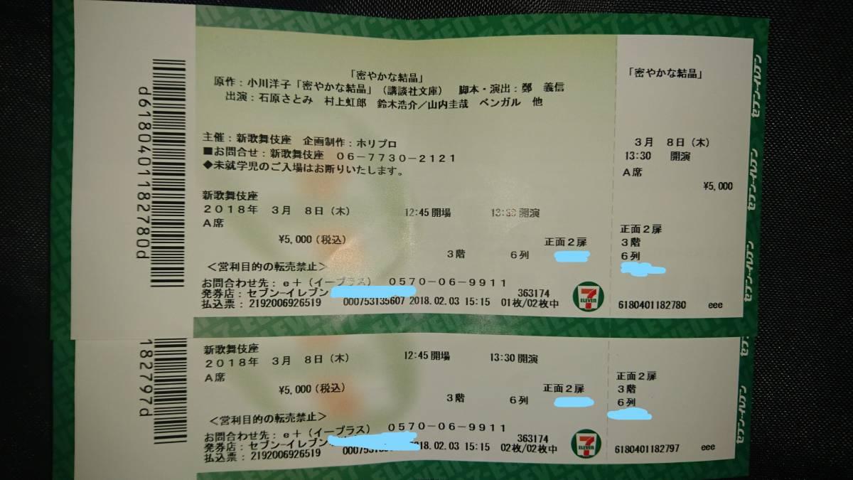 密やかな結晶 石原さとみ主演 大阪新歌舞伎座 3/8 13:30開演 A席 2枚ペア連番