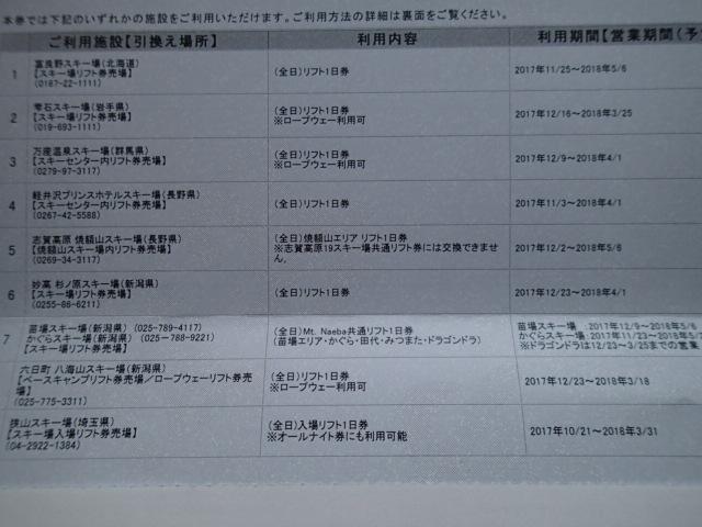 送料無料☆リフト引換券2枚セット☆苗場かぐら共通(ドラゴンドラ使用可)・軽井沢・八海山・富良野等☆