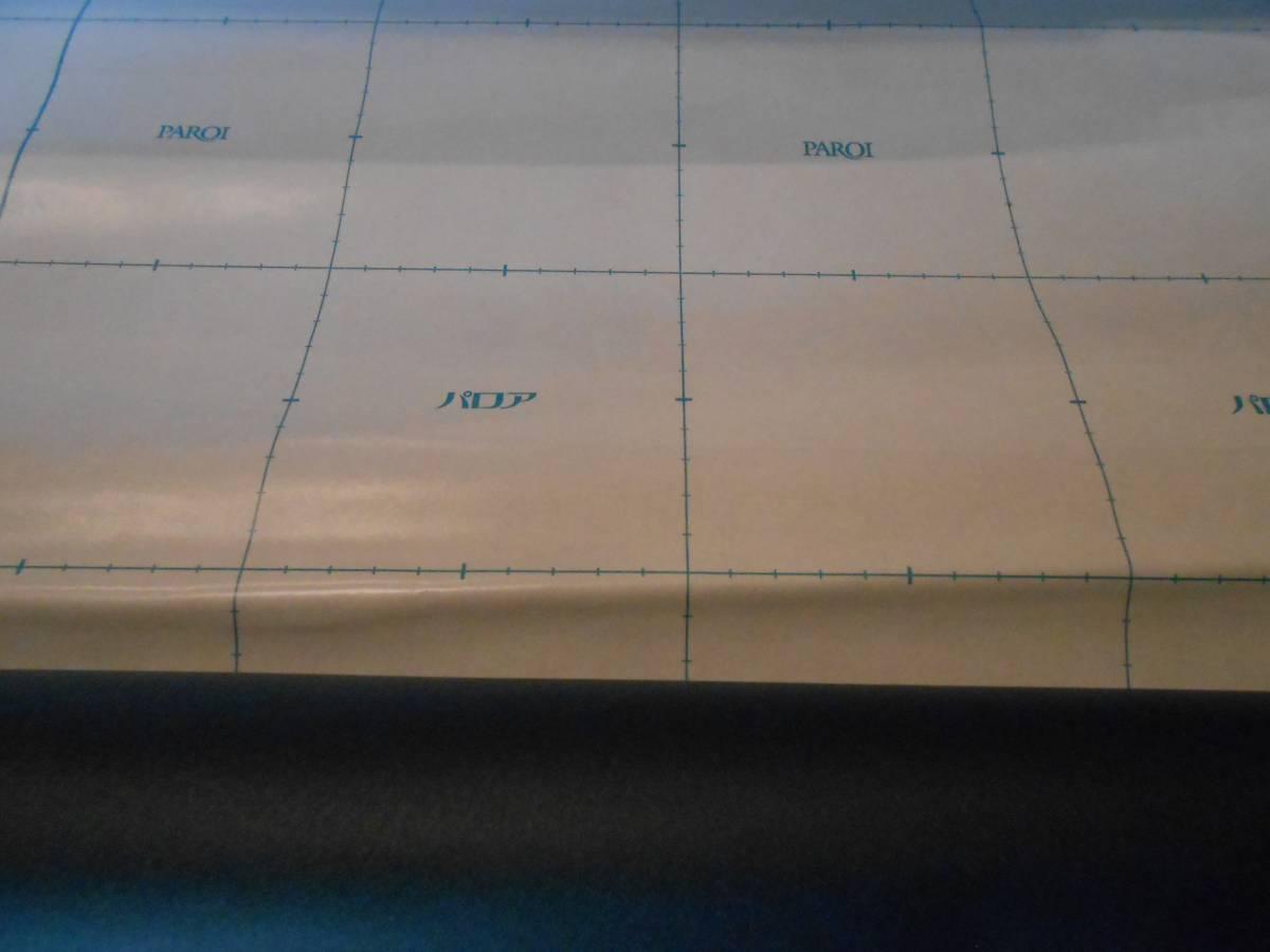 パロア 塩ビシート PRE-180 端材122㎝巾×60㎝_浮き、折れあります。