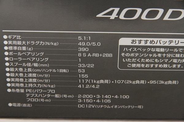 ■ 新品 未使用 即決送料無料 シマノ フォースマスター 400DH shimano FORCEMASTER ジギング イカメタル カウンター_画像3