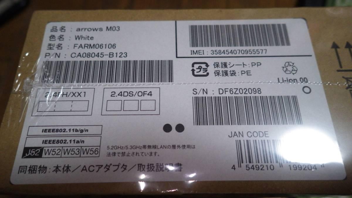 ★富士通 ARROWS M03 ホワイト 新品未開封品 保証あり SIMフリー★_画像2