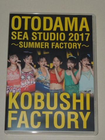 DVD こぶしファクトリー OTODAMA SEA STUDIO 2017 ~SUMMER FACTORY~