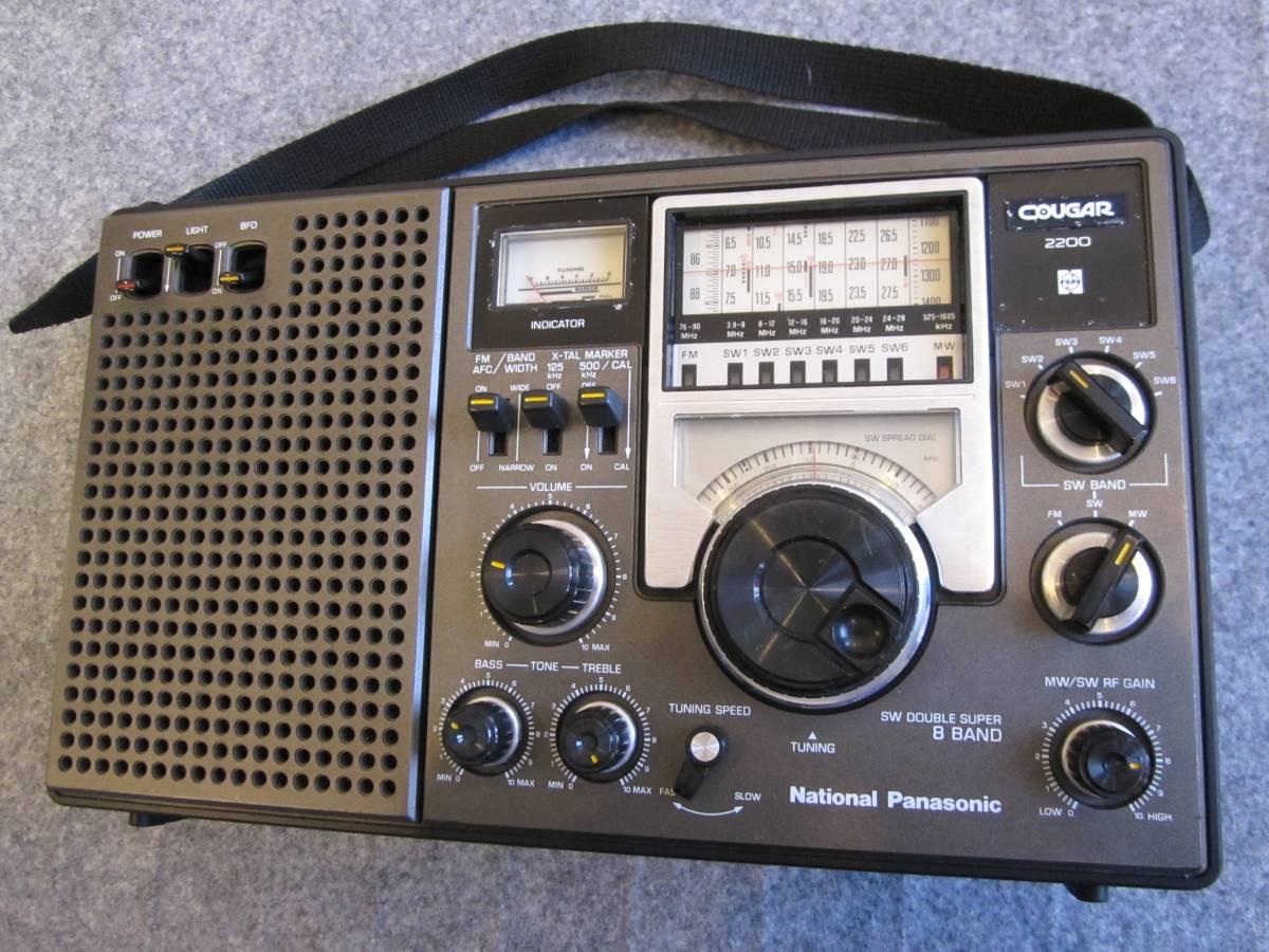 ★BCL National RF-2200 クーガー COUGAR 短波ラジオ★