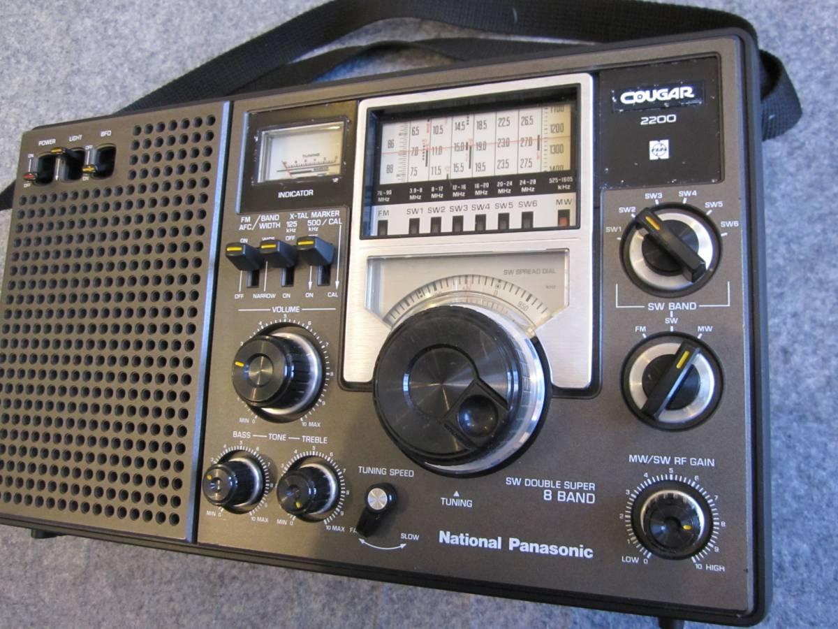 ★BCL National RF-2200 クーガー COUGAR 短波ラジオ★_画像9