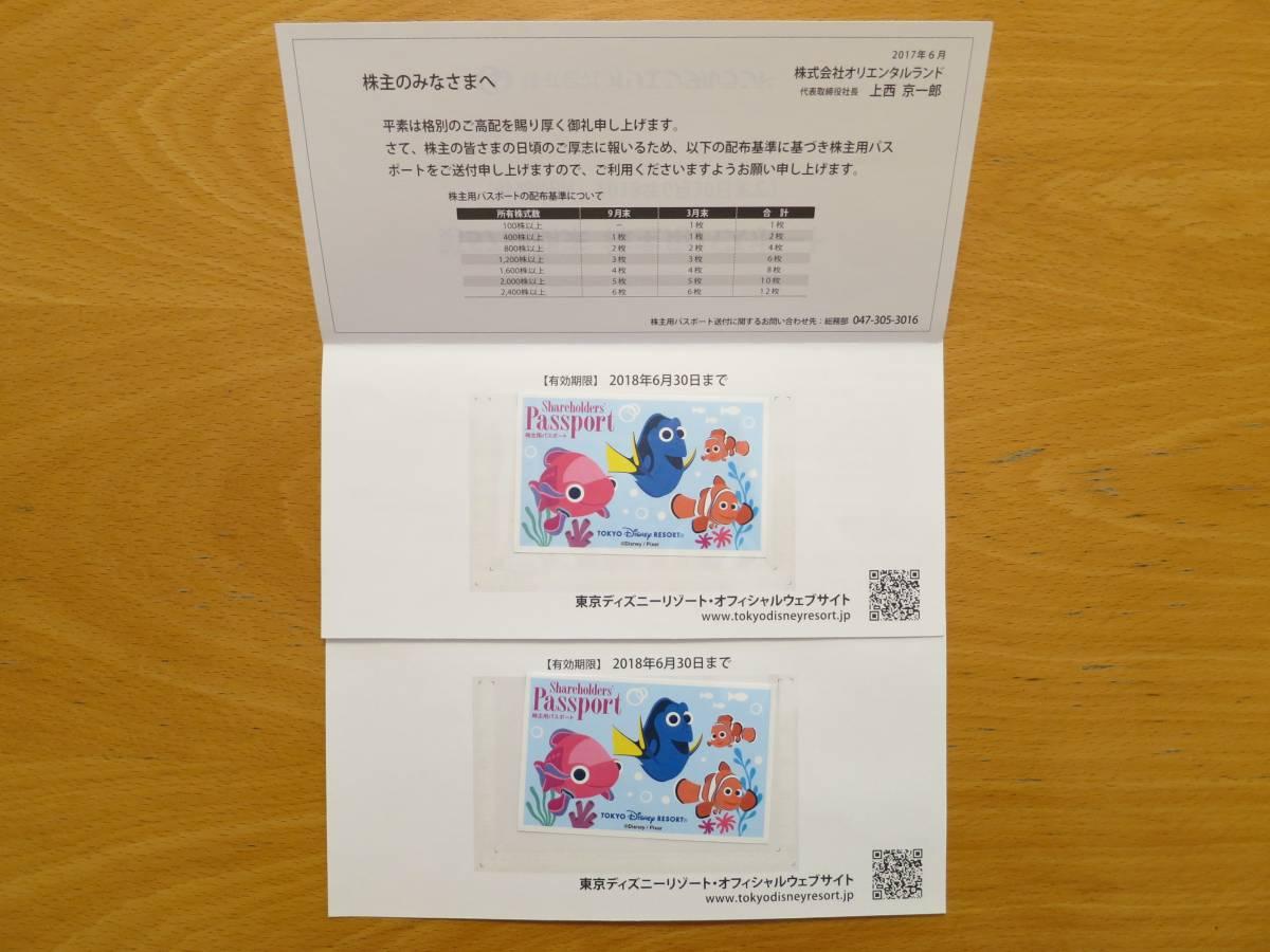 東京ディズニーランド&シー株主優待券2枚