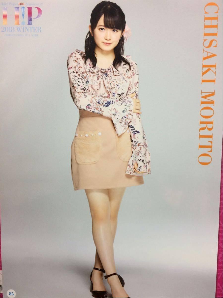カントリーガールズ モーニング娘 森戸知沙希 ピンナップポスター Hello! Project 20th Anniversary!! 2018 WINTER part2 85番