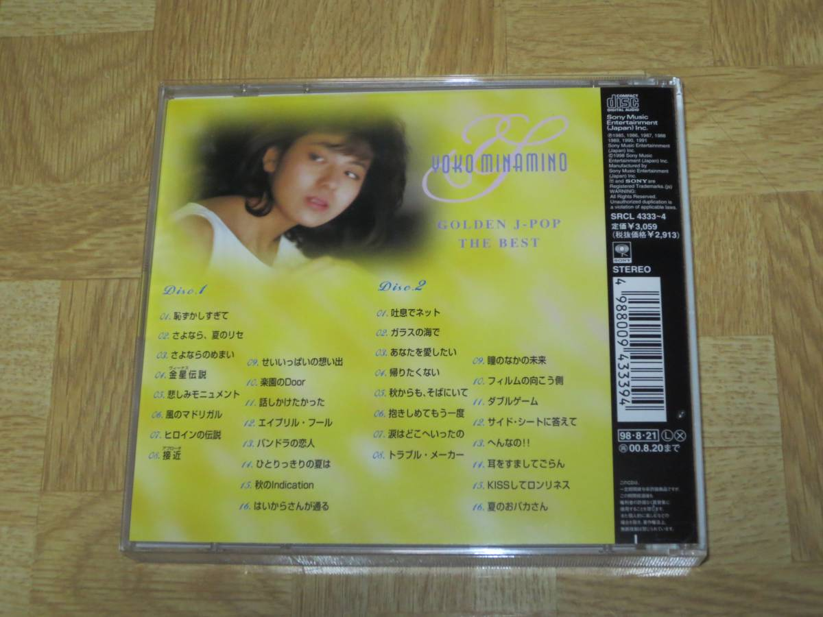 □CD/2枚組「南野陽子 GOLDEN J-P...