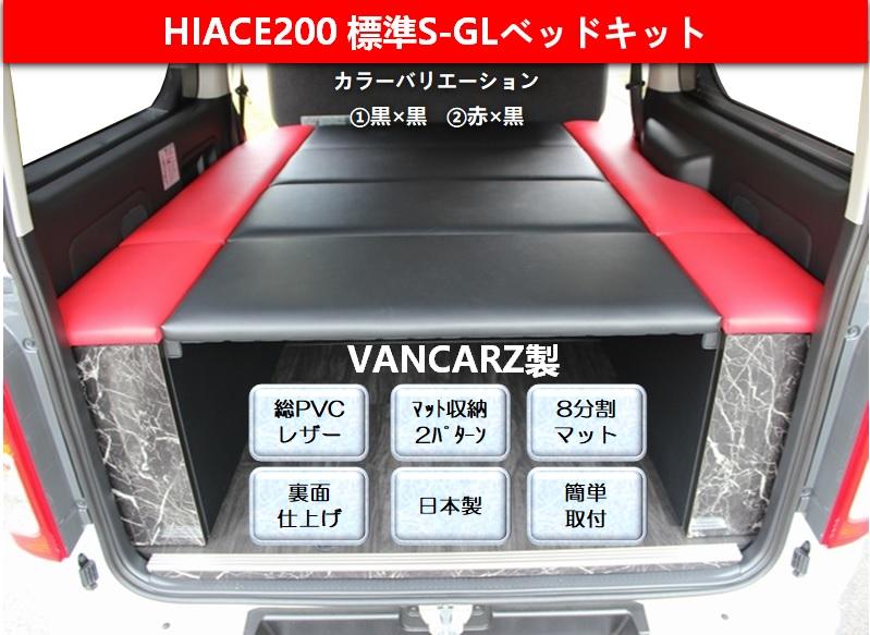 赤×黒バージョン追加!ハイエース200系標準ボディS-GLベッドキット 総PVCレザー貼り ボックスタイプ VANCARZ製(黒×黒)(赤×黒)