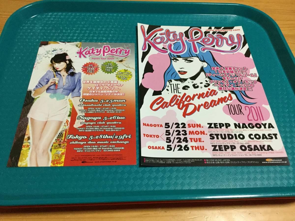 ケイティ・ペリー☆来日公演チラシ2種☆即決 2009年来日公演+2011年来日公演 Katy Perry