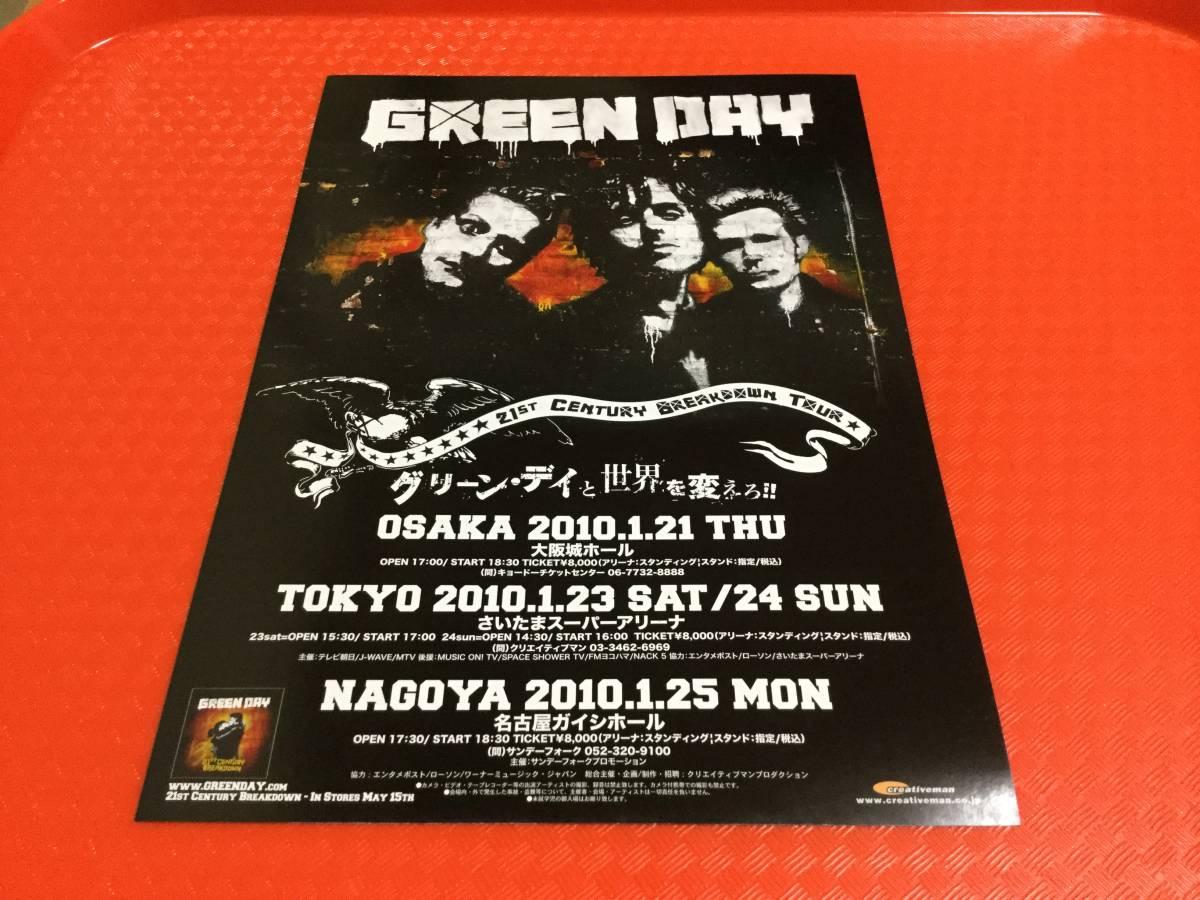 グリーン・デイ GREEN DAY 2010年来日公演チラシ1枚☆即決 パンク PUNK ビリー・ジョー・アームストロング