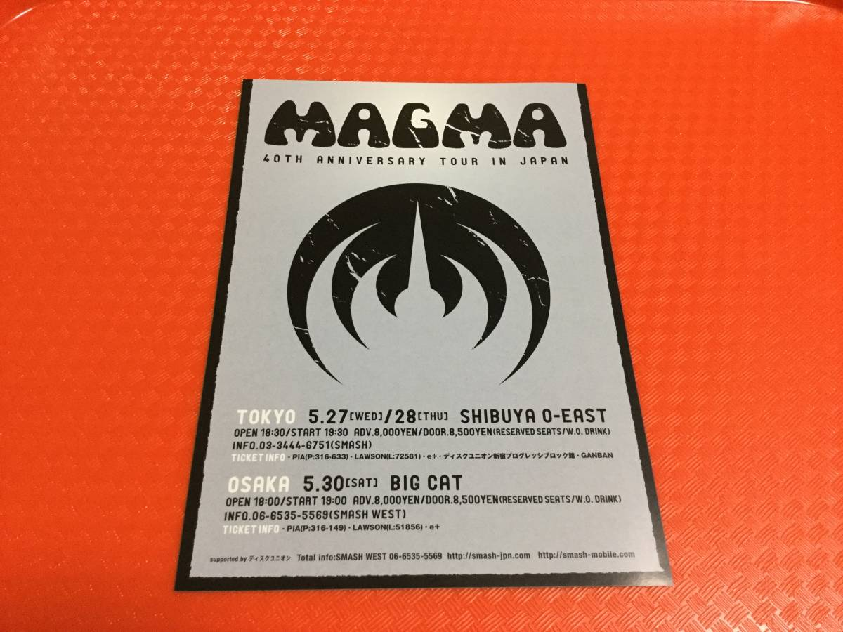 マグマ MAGMA 2009年来日公演チラシ1枚☆プログレ☆即決 クリスチャン・ヴァンデ