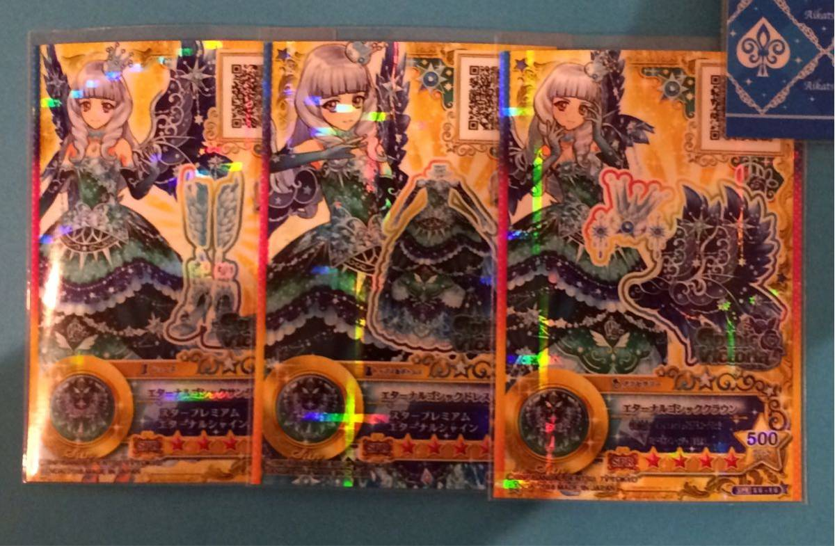 アイカツスターズ 6弾 SPR スタープレミアムレア エターナルゴシック コーデ セット 太陽のドレス リリィ エターナルゴシッククラウン