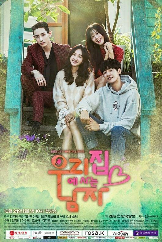 韓国ドラマ ブルーレイ「我が家に住む男」スエ、イ・スヒョク、キム・ヨングァン、チョ・ボア、ウ・ドファン、キム・ジフン