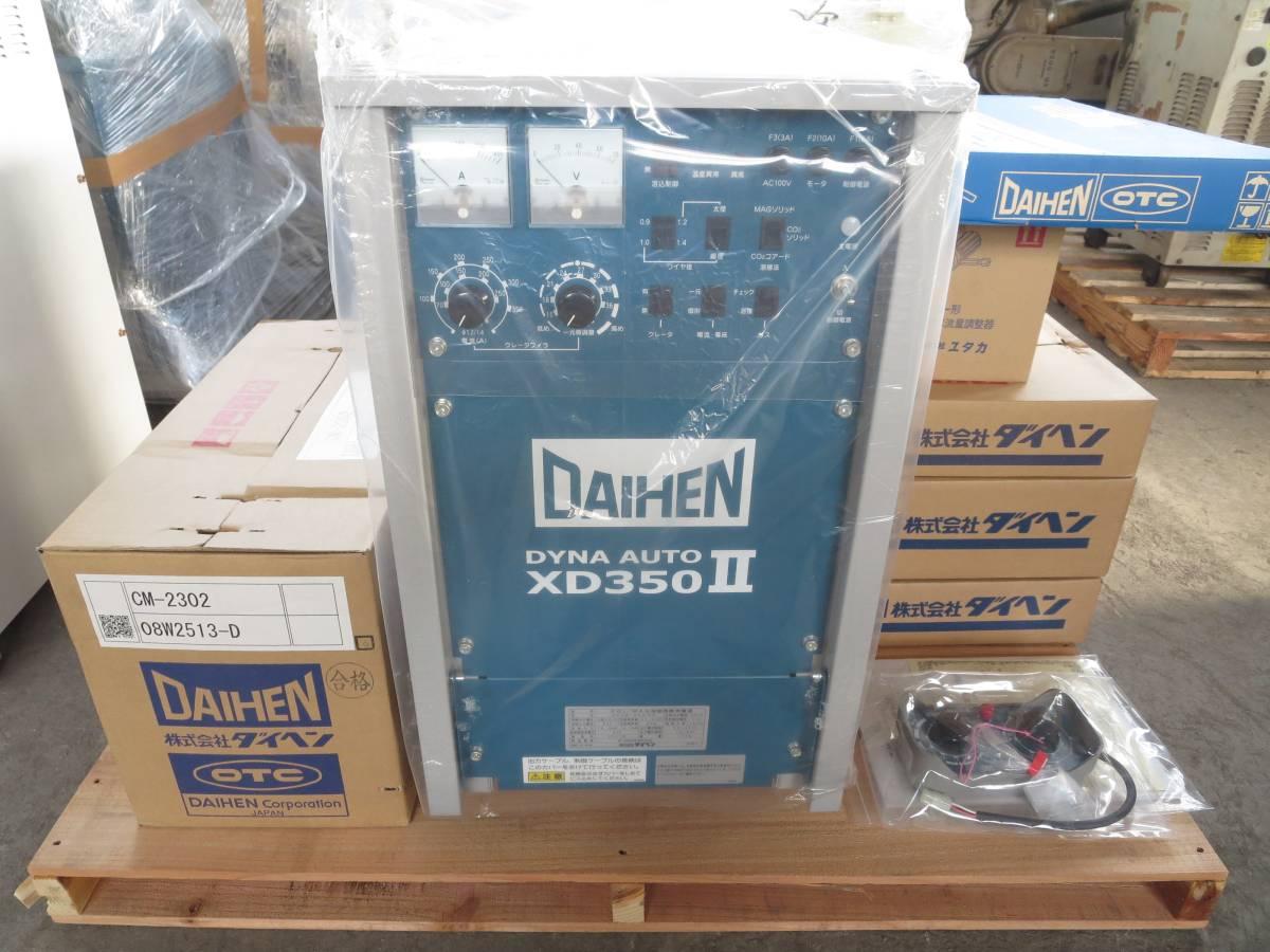新品特価価格  DAIHEN  XD-350Ⅱ半自動溶接機(付属品フルセット延長10M付き)(メーカー保証付き)(税込・送料込み)