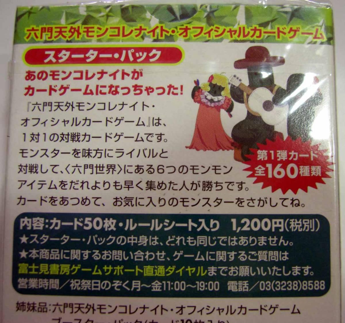 【処分品】 六門天外モンコレナイト オフィシャルカードゲーム スターターパック 2箱_画像3