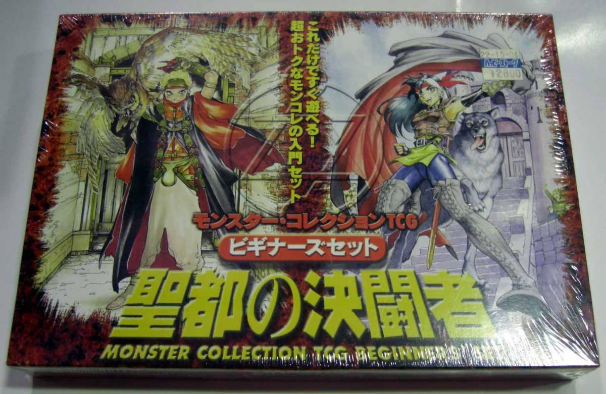 【処分品】 モンスター・コレクション ビギナーズセット 聖都の決闘者_画像1