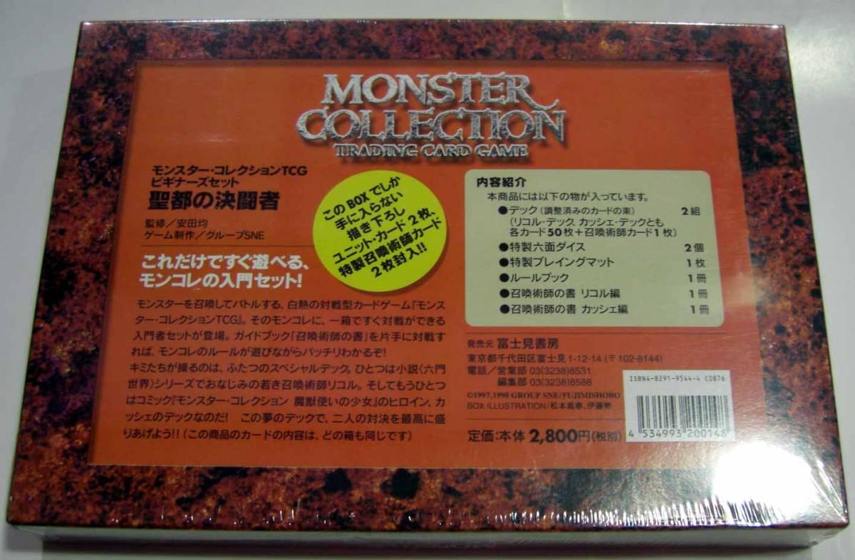 【処分品】 モンスター・コレクション ビギナーズセット 聖都の決闘者_画像2
