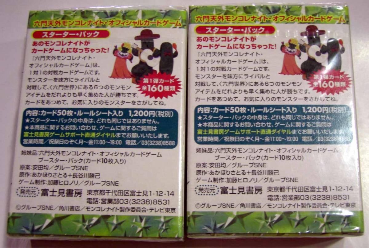 【処分品】 六門天外モンコレナイト オフィシャルカードゲーム スターターパック 2箱_画像2