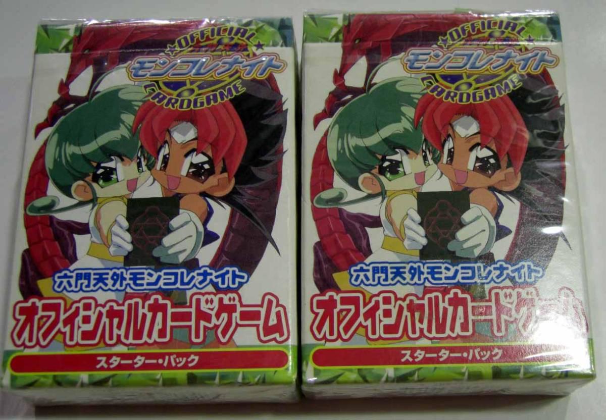 【処分品】 六門天外モンコレナイト オフィシャルカードゲーム スターターパック 2箱_画像1
