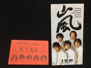 嵐「A・RA・SHI」CD☆送料無料 デビューイベントチケット付