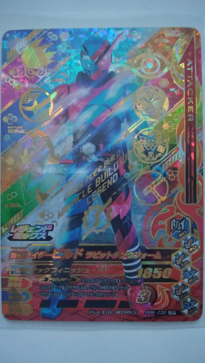 ガンバライジング レジェンドレアスペシャルカードゲットキャンペーン カード新品_画像4