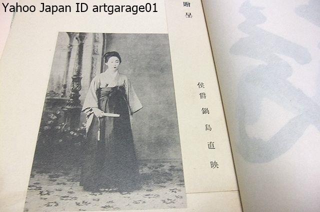 ヤフオク! - 梅信集・上下2冊/非売品/黒田長知の長女・鍋島禎...