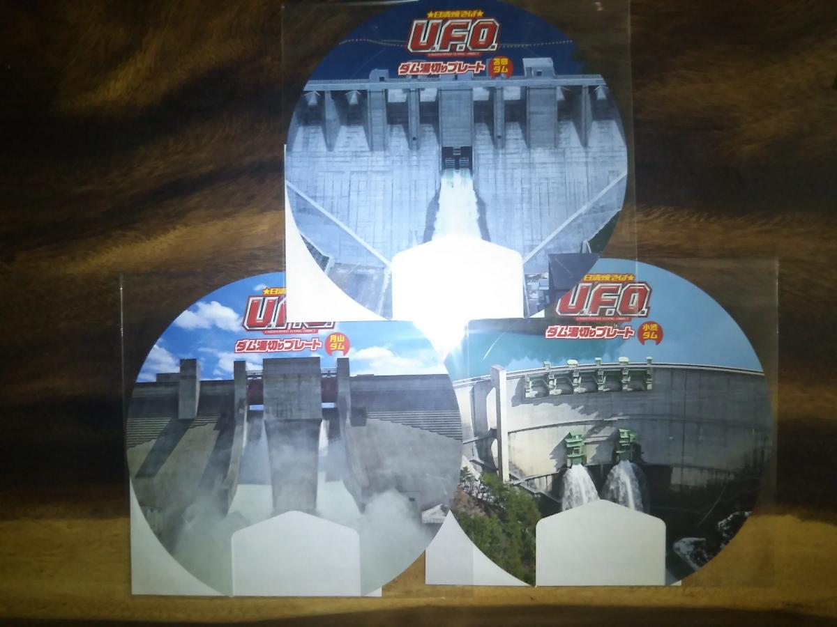 新品 日清食品 UFO日清焼きそばU.F.O.専用湯切りダムプレート 三枚セット 小渋ダム 月山ダム 苫田ダムその2