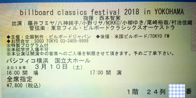 billboard classics festivel 2018 3/10(土)パシフィコ横浜 西本智実 藤井フミヤ 八神純子他 1階1枚