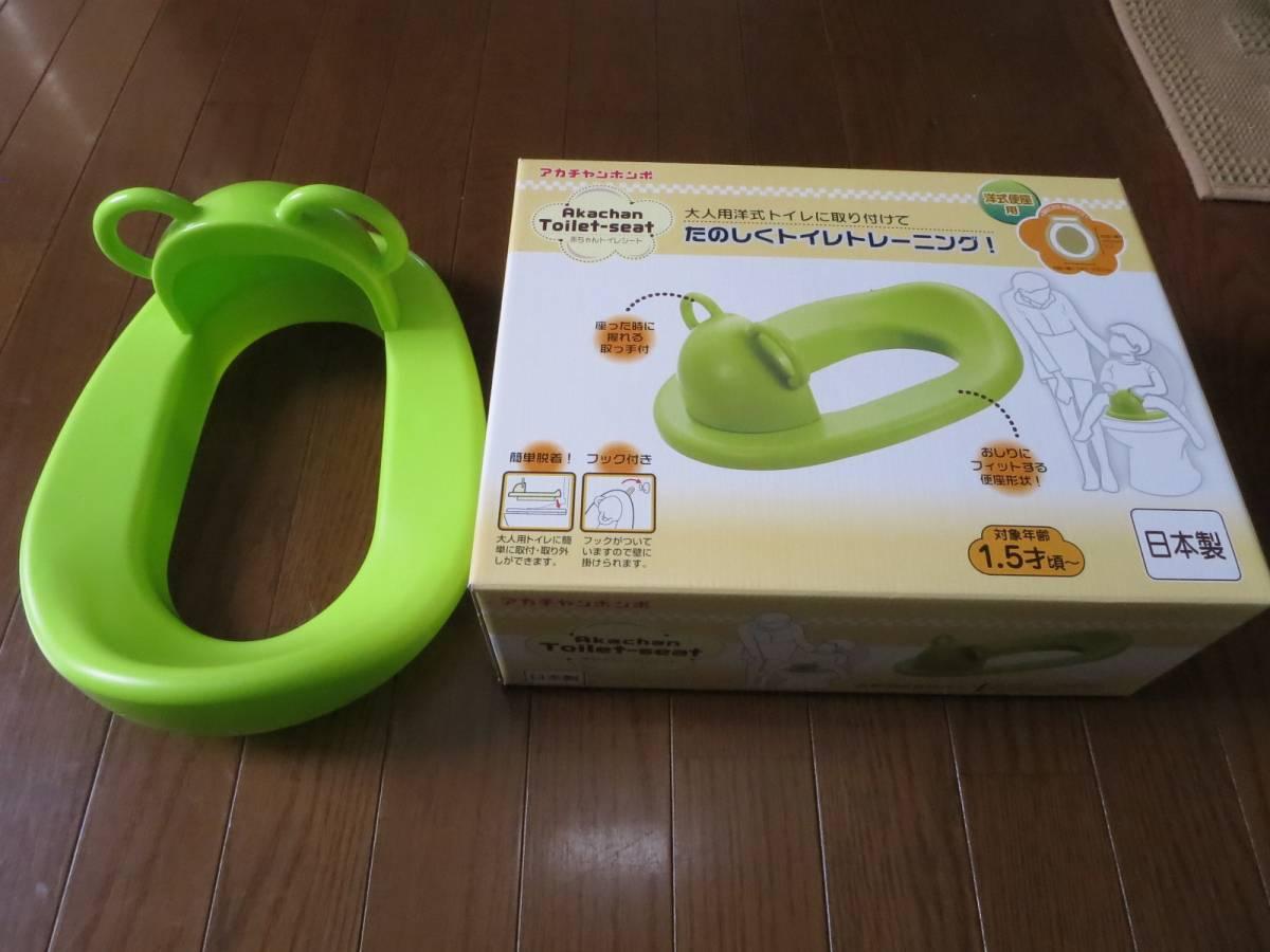 アカチャンホンポ 赤ちゃんトイレの練習に! 大人用様式トイレの上にに取り付けます、 箱付美品です。_画像1