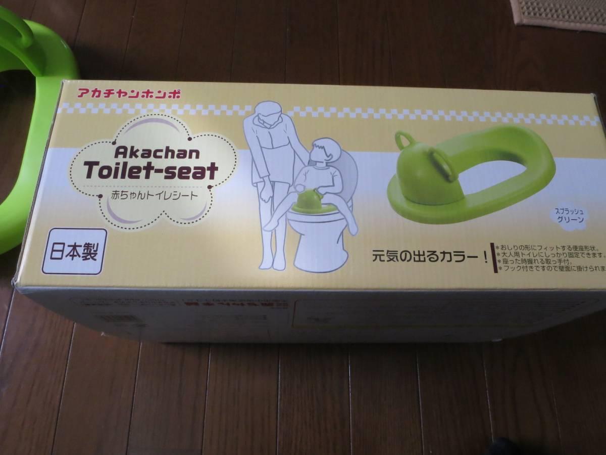 アカチャンホンポ 赤ちゃんトイレの練習に! 大人用様式トイレの上にに取り付けます、 箱付美品です。_画像6