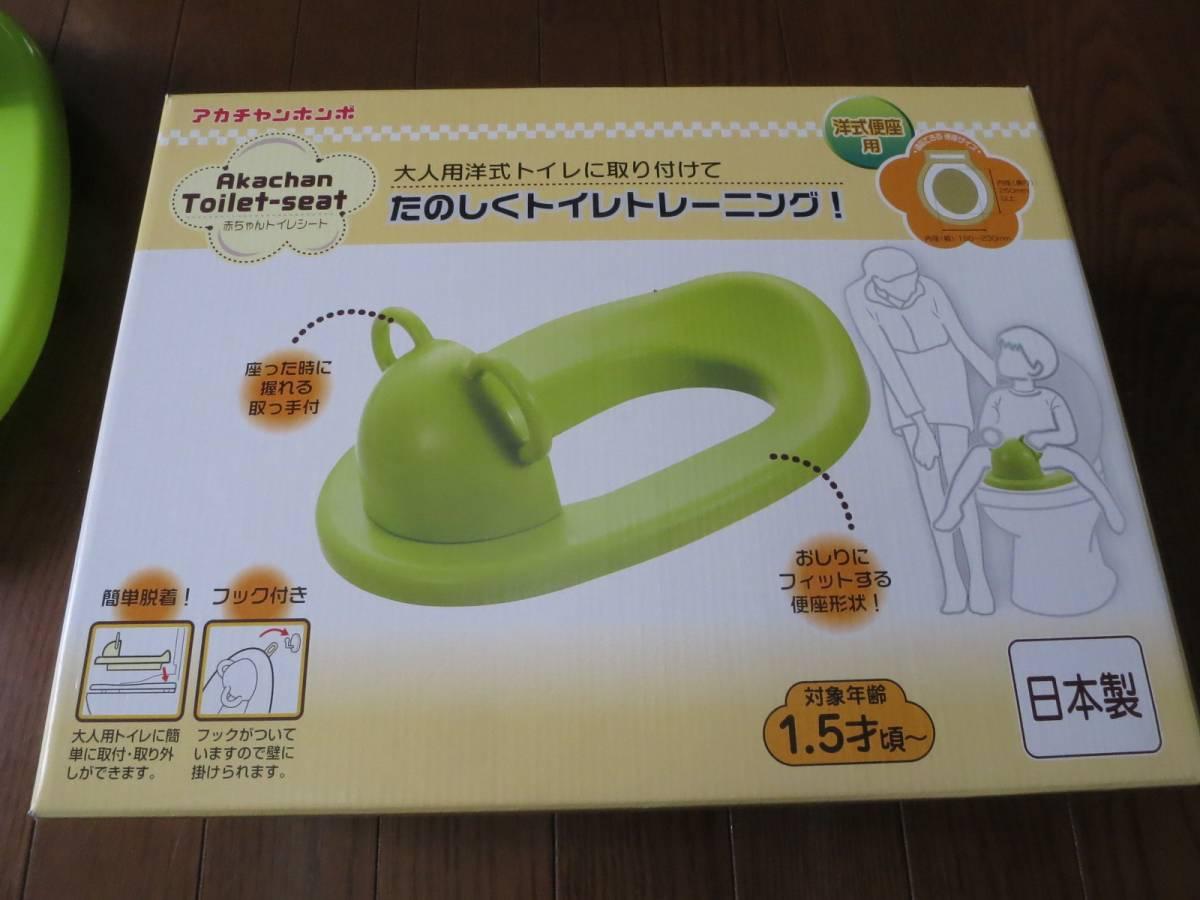 アカチャンホンポ 赤ちゃんトイレの練習に! 大人用様式トイレの上にに取り付けます、 箱付美品です。_画像5