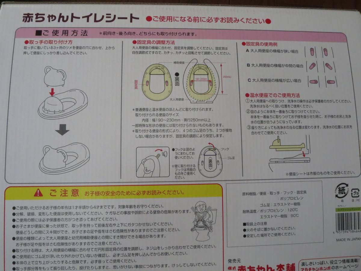 アカチャンホンポ 赤ちゃんトイレの練習に! 大人用様式トイレの上にに取り付けます、 箱付美品です。_画像7