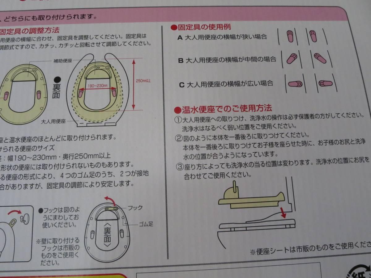 アカチャンホンポ 赤ちゃんトイレの練習に! 大人用様式トイレの上にに取り付けます、 箱付美品です。_画像9