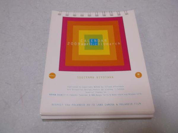 ≫ 杉山清貴 【 2009.4-2010.3 卓上 カレンダー 】