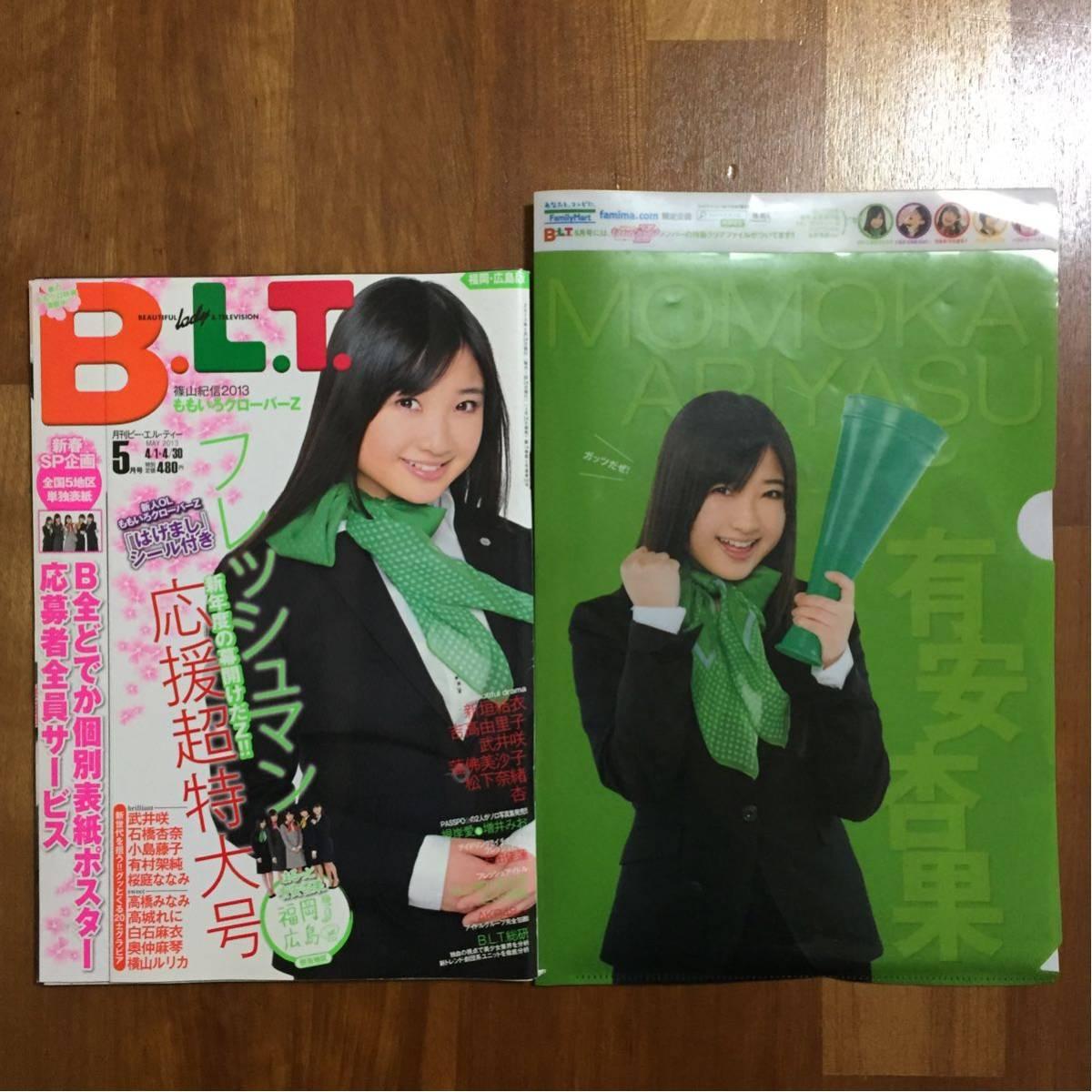 B.L.T.福岡広島版 2013年 05月号 有安杏果 クリアファイル付き