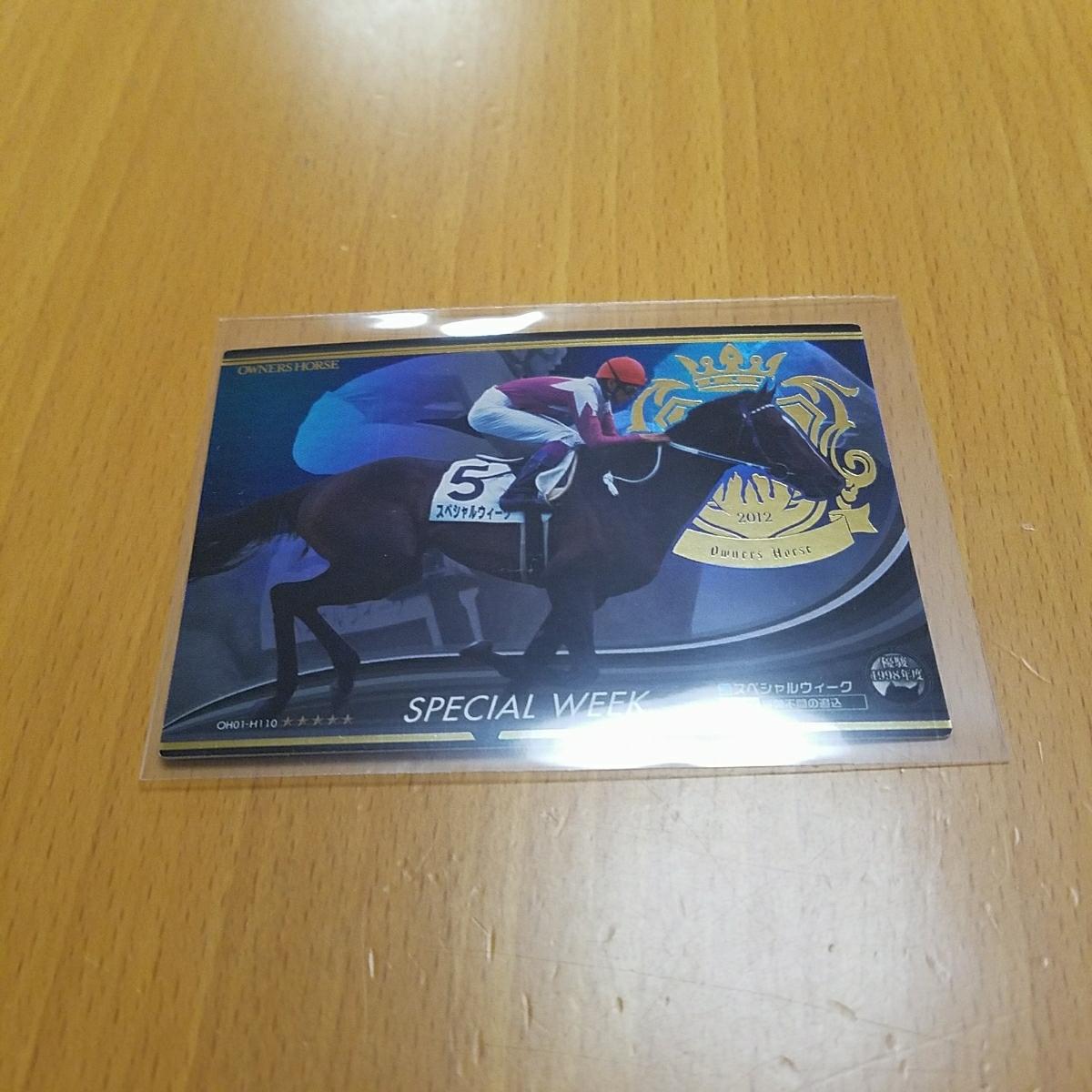 最終★競馬カード★オーナーズホース01★SSRスペシャルウィーク★