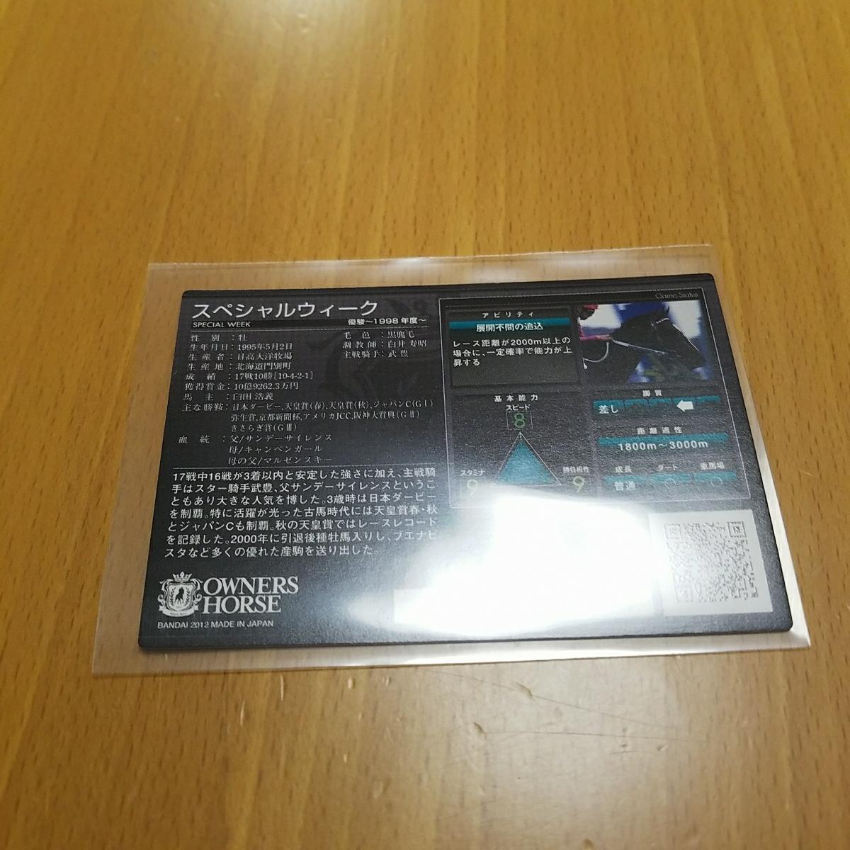 最終★競馬カード★オーナーズホース01★SSRスペシャルウィーク★_画像2