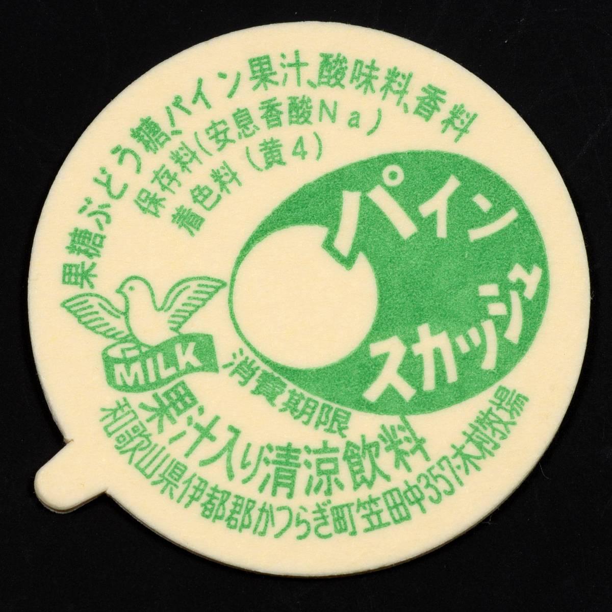 牛乳キャップ 蓋 ふた パインスカッシュ
