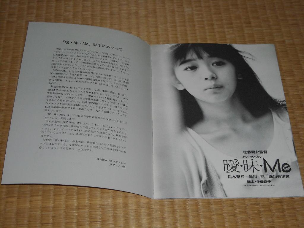 映画パンフ 曖・昧・Me(あい・まい・みい):初版1990年裕木奈江_画像2