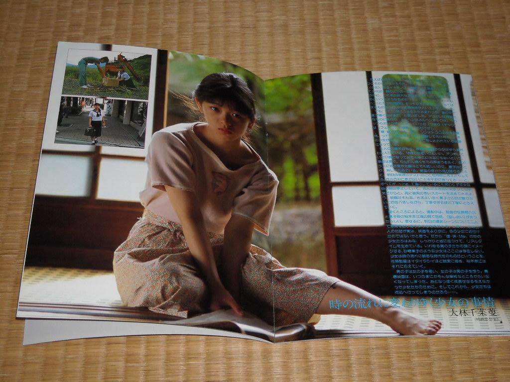 映画パンフ 曖・昧・Me(あい・まい・みい):初版1990年裕木奈江_画像3