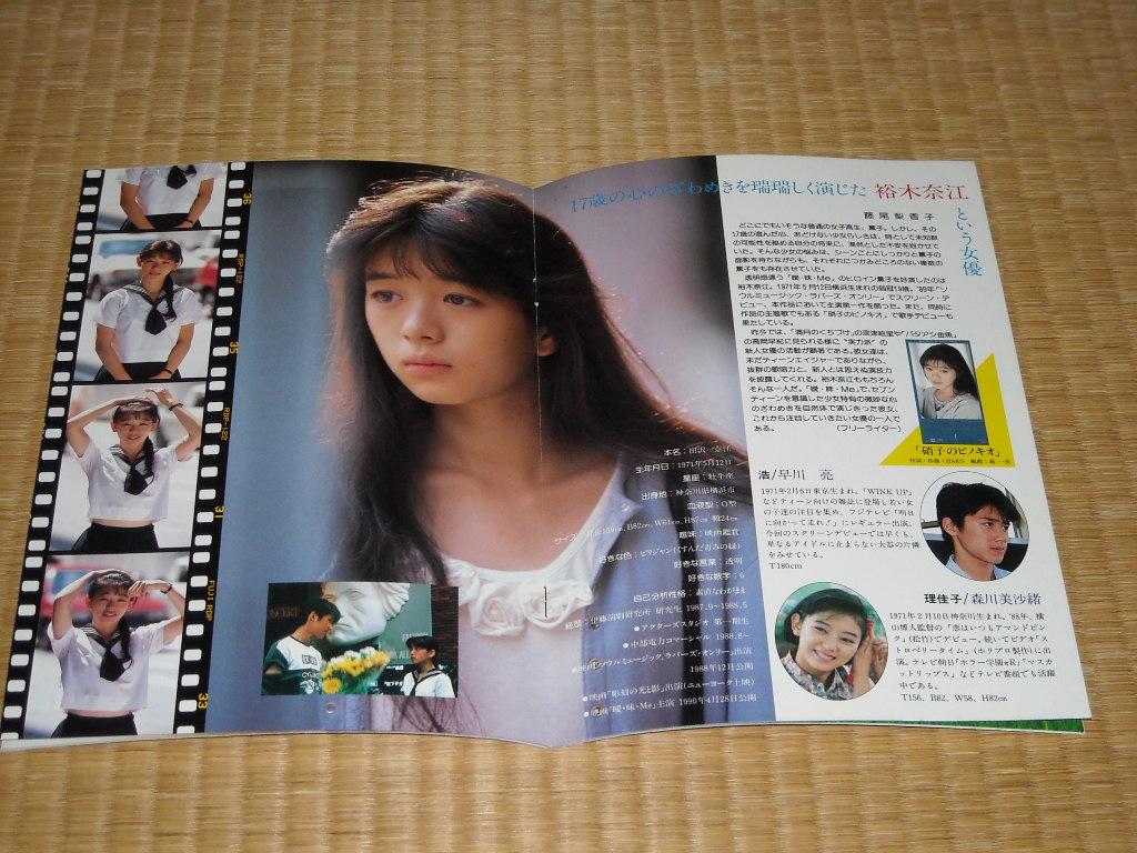 映画パンフ 曖・昧・Me(あい・まい・みい):初版1990年裕木奈江_画像4