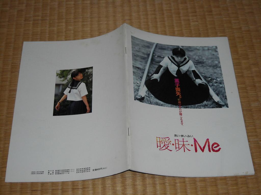 映画パンフ 曖・昧・Me(あい・まい・みい):初版1990年裕木奈江